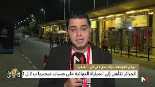 مراسلة نوفل العواملة .. تألق وخبرة محرز تقود المنتخب الجزائري للنهائي