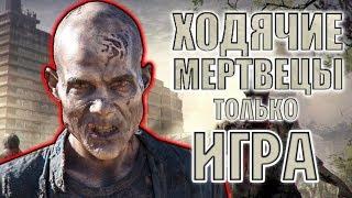 OVERKILL's The Walking Dead  - Игра которую мы хотим по вселенной Ходячих Мертвецов!