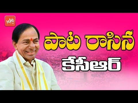 KCR Writes 2 Songs For TRS Election Campaign in Telangana | KCR Songs | YOYO TV Channel