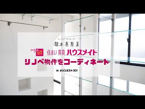 ハウスメイト様の動画・SNSプロモーション/【 瀧本真奈美 】さんに学ぼう!!ルームコーディネート編動画公開