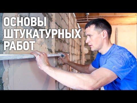 видео: Основы штукатурных работ