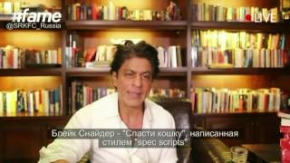 #SRK talking about his favorite books on #fame 07.07.2016 [russian subs] #Eid