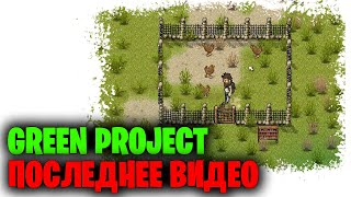 Green Project - последнее видео