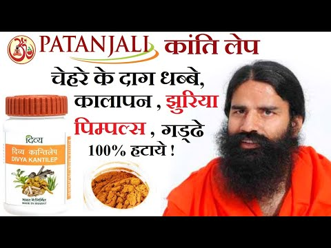 Patanjali कांति लेप review for skin problem, pimples wrinkles, कालापन, open pours, etc