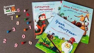 Грамм, метр, литр -  книги об единицах измерения для детей