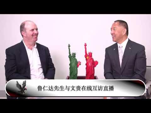2019年5月23日郭文贵先生与鲁仁达战友喜玛拉雅大使馆对谈中美贸易