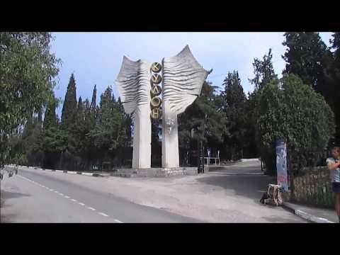 Рыбачье Крым Рыбачье Крым база отдыха Кулон объединенной авиационной корпорации ОАК