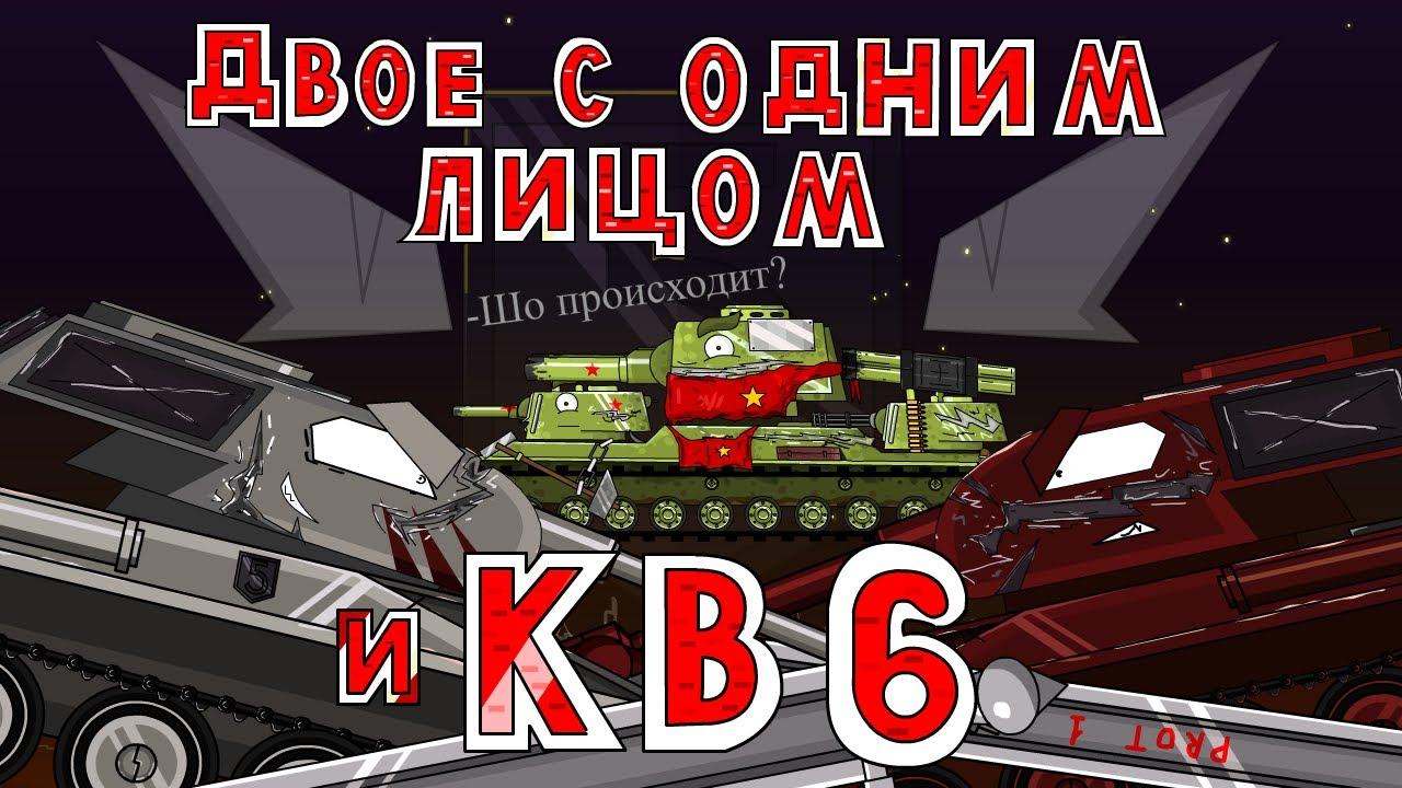 Двое с одним лицом и КВ6 - Мультики про танки