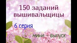 Мой плакат - ИГРА // 150 заданий вышивальщицы // шестая серия