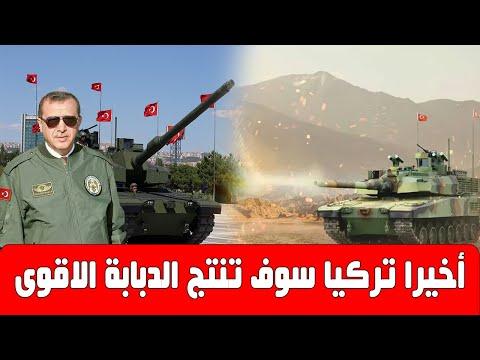 أخيرا تركيا سوف تنتج الدبابة الاقوى