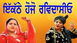 Fatte Chak Diyan Ge | Rajni Thakkarwal | Kha Lai Kasam | Chakde Tunes