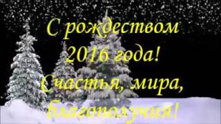 Gambar cover С РОЖДЕСТВОМ !!!