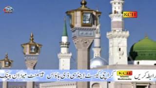 Pamjabi Naat Sharif || Uchyan Ny Shana Sarkar Diyan || Qari Shafaqat Ali Moaini