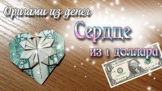 как сложить сердечко оригами из денег | Origami Dollar Heart