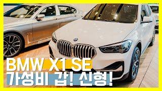 가성비 최고인 BMW X1 SE 출고 리뷰! 2021년…
