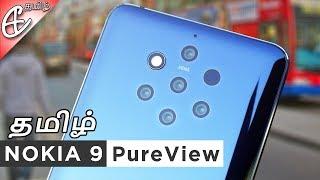 Nokia 9 Pureview | 5 கேமராவா?
