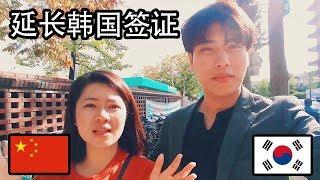 중국 여자친구와 외국인 출입국 사무소 다녀왔어요 ( i…