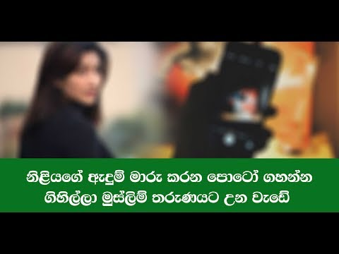 Sri lanka Actress Hot News / Sureka in Dehiwela Case thumbnail