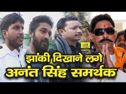 Munger में 2019 Loksabha चुनाव होगा गरदा, Anant Singh के समर्थक अभी से आ गए हैं ताव में | LiveCities