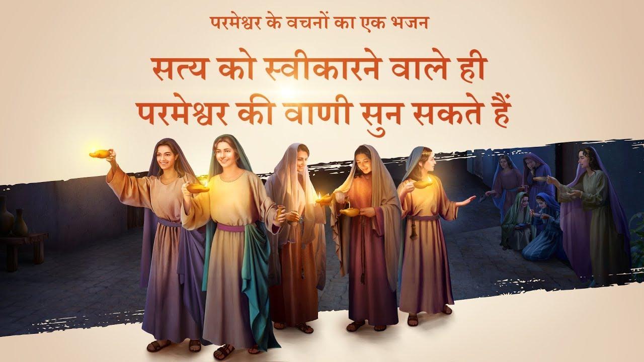 Hindi Christian Song | सत्य को स्वीकारने वाले ही परमेश्वर की वाणी सुन सकते हैं