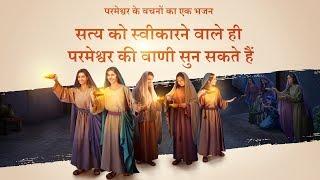 2019 Best Hindi Christian Song | सत्य को स्वीकारने वाले ही परमेश्वर की वाणी सुन सकते हैं