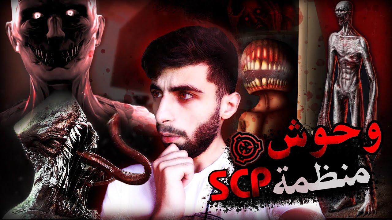 أخطر 5 وحوش من منظمة اس سي بي | SCP