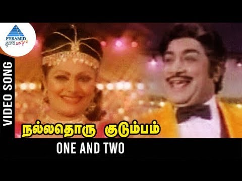 Nallathoru Kudumbam Movie Songs | One and Two Video Song | Sivaji Ganesan | Vanisri | Ilayaraja