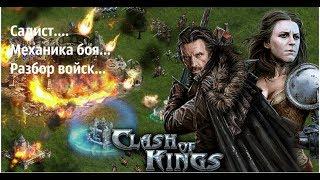Сlash of Kings. Разбор войск, Механика боя, Правильный сбор.