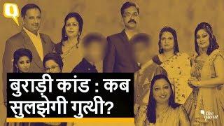 Burari Case: न suicide न अंधविश्वास फिर भी अनसुलझा क्यों है रहस्य? | Quint Hindi
