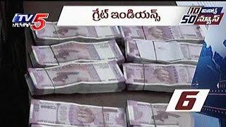 10 Minutes 50 News   31st December 2016   Telugu News   TV5 News