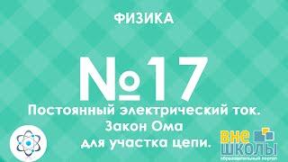 Онлайн-урок ЗНО. Физика №17. Постоянный электрический ток. Закон Ома.