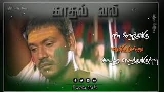 Thendral songs | Putham Puthu Paattu Song | Thendral   #tamillyricsong
