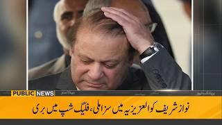 Nawaz Sharif Arrested | Public News Headlines | 04:00 PM | 24 December 2018