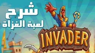 #Invader #1 - شرح لعبة الغزاة