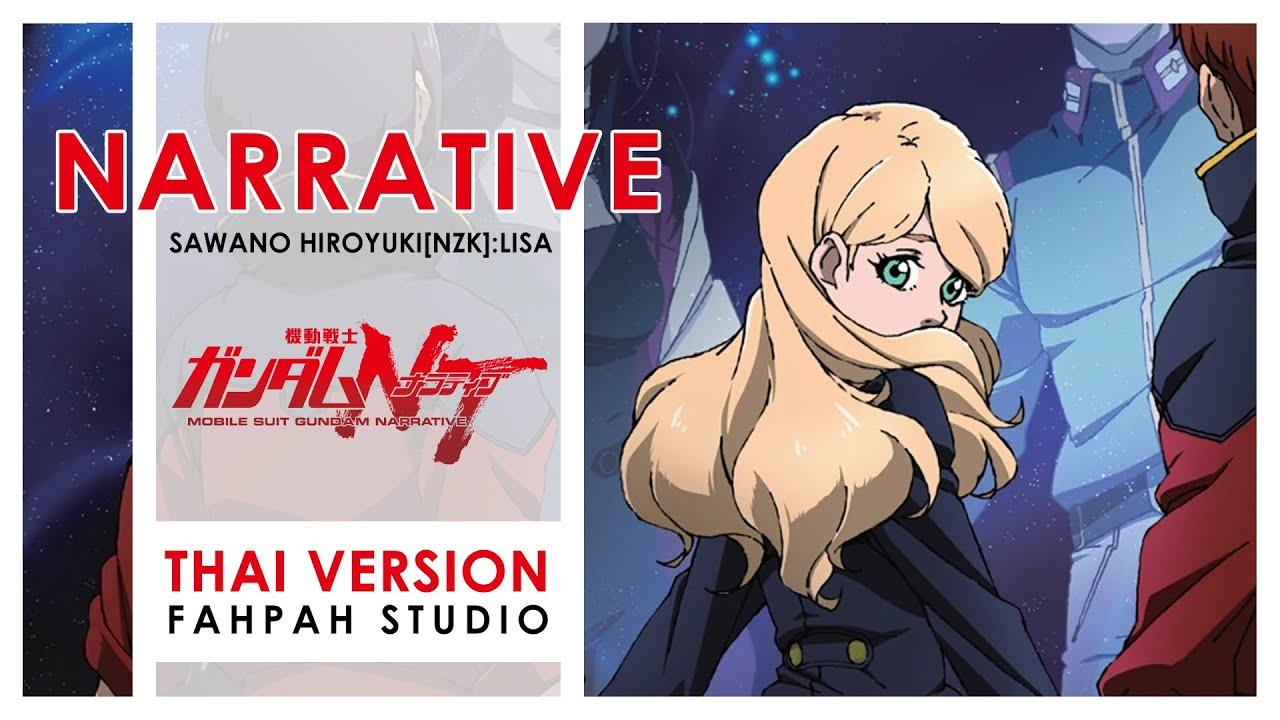 (Thai Version) narrative - SawanoHiroyuki[nZk]:LiSA 【Mobile Suit Gundam NT】 by Fahpah