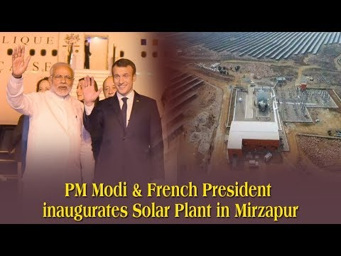 PM Shri Narendra Modi & French President  Emmanuel Macron inaugurate Solar Plant in Mirzapur, UP