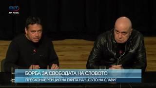 Васил Иванов и Слави Трифонов пресконференция - Би Ай Ти