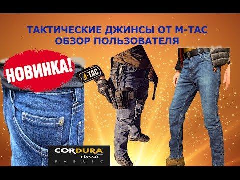Tactical Jeans/тактические джинсы M-TAC