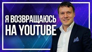 Антон Агафонов: возобновление YouTube канала. Сетевой маркетинг в Интернете   Бизнес в Интернете.