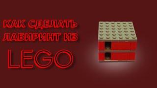 кАК СДЕЛАТЬ ДВУХЭТАЖНЫЙ ЛАБИРИНТ из LEGO