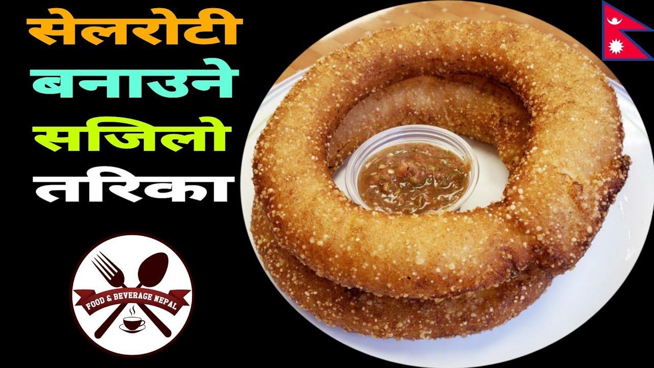 How To Make Sel Roti || सेलरोटी बनाउने सबैभन्दा सजिलो तरीका || Sel Roti Recipe  F&B Nepal