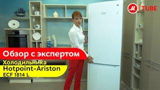 Видеообзор холодильника Hotpoint-Ariston ECF 1814 L с экспертом М.Видео(, 2014-08-08T12:40:54.000Z)