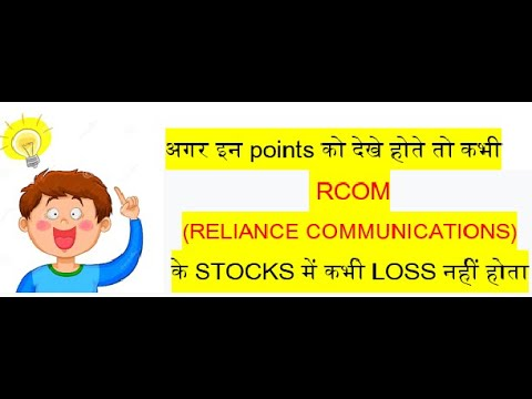 Reason Behind Fall Of RCOM (RELIANCE COMMUNICATIONS) Stock Price
