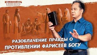 Христианский фильм «НЕ ВМЕШИВАЙТЕСЬ В МОЮ ЖИЗНЬ» Разоблачение правды о противлении фарисеев Богу (Видеоклип 5/5)