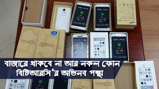 বাজারে থাকবে না আর নকল ফোন | বিটিআরসি'র অভিনব পন্থা | Latest Mobile in BD | BTRC | Somoy TV