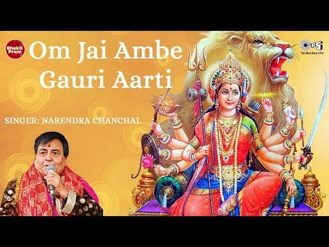 Om Jai Ambe Gauri Aarti | Narendra Chanchal | Ambe Maa Aarti | Navratri Songs 2018