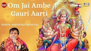 Om Jai Ambe Gauri - Narendra Chanchal - Ambe Maa Aarti