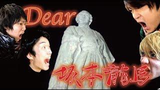 12/31の桂浜で行われたカウントダウンイベントの一環です! 全員が坂本龍...