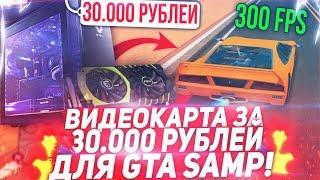 КУПИЛ ТОП ВИДЕОКАРТУ ДЛЯ GTA SAMP! ШОК! ЛАГАЕТ САМП(