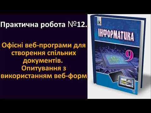 Практична робота № 12. Офісні веб-програми для створення спільних документів | 9 клас | Ривкінд